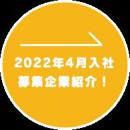 2021年4月入社 募集企業紹介