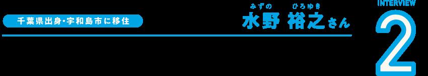 水野 裕之さん 千葉県出身・宇和島市に移住