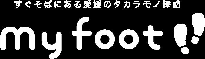 すぐそばにある愛媛のタカラモノ探訪 My foot!!